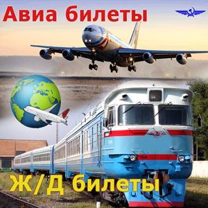 Авиа- и ж/д билеты Чапаевска