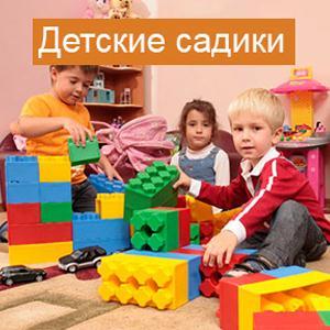 Детские сады Чапаевска