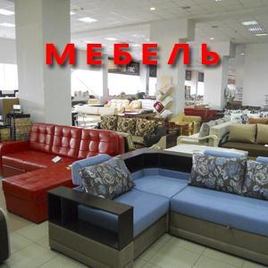 Магазины мебели Чапаевска