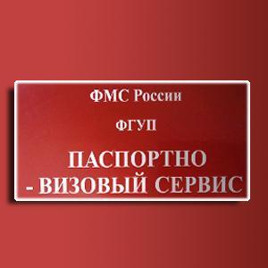 Паспортно-визовые службы Чапаевска