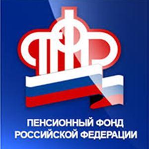 Пенсионные фонды Чапаевска