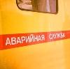 Аварийные службы в Чапаевске