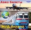 Авиа- и ж/д билеты в Чапаевске
