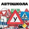 Автошколы в Чапаевске
