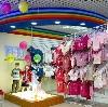 Детские магазины в Чапаевске