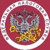 Налоговые инспекции, службы в Чапаевске