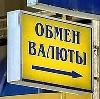 Обмен валют в Чапаевске