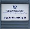 Отделения полиции в Чапаевске