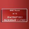 Паспортно-визовые службы в Чапаевске
