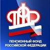 Пенсионные фонды в Чапаевске