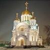 Религиозные учреждения в Чапаевске