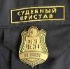 Судебные приставы в Чапаевске