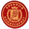 Военкоматы, комиссариаты в Чапаевске