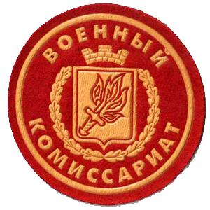 Военкоматы, комиссариаты Чапаевска
