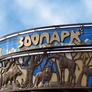 Зоопарки Чапаевска